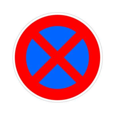 Verboden Stil Te Staan - verkeersbordsticker
